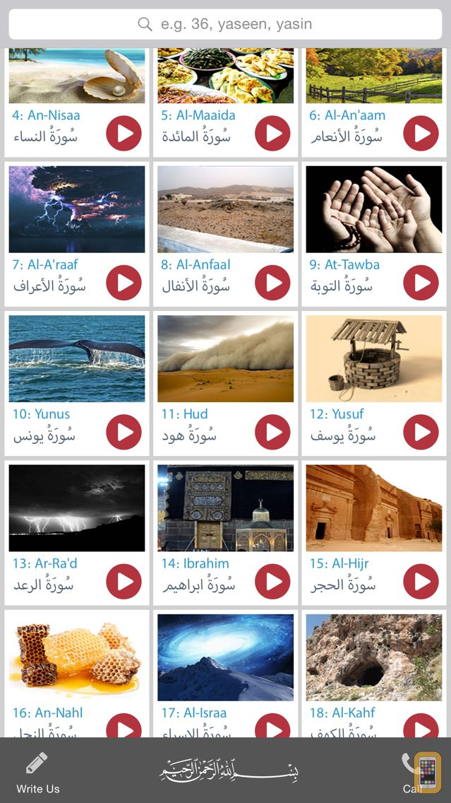Quran & English Translation ( Text & Audio ) for iPhone