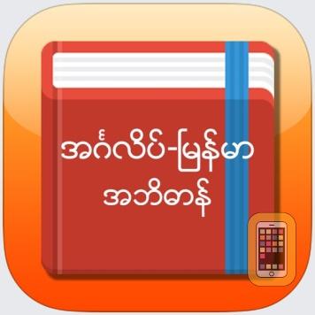 Eng-Mm Dictionary by Aung min Naing (Universal)