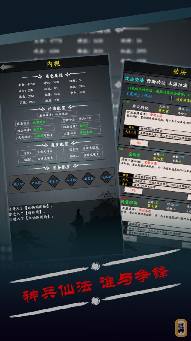 Screenshot - 修真风云录