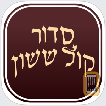Kol Sasson by Haim Victor Cohen Saban (Universal)