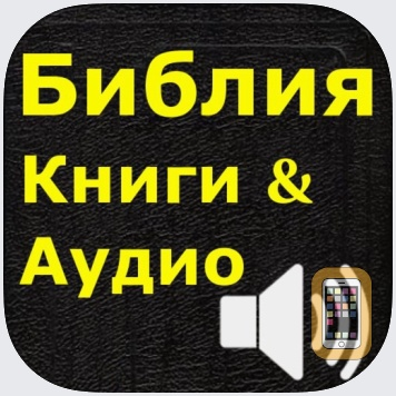 Библия (текст и аудио)(audio)(Russian Bible) by PalReader (Universal)