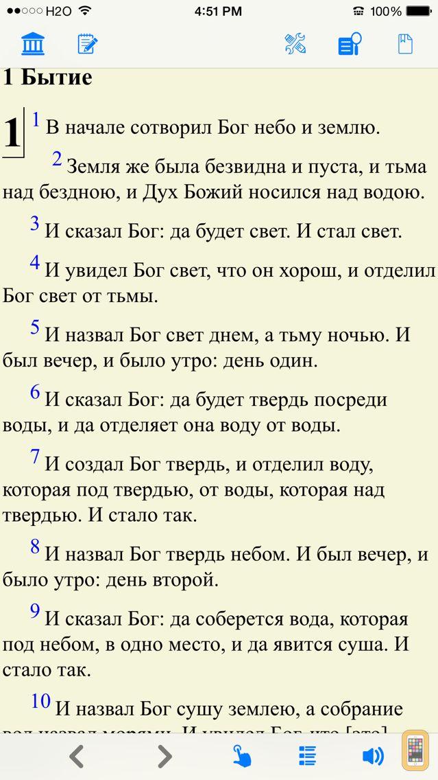 Screenshot - Библия (текст и аудио)(audio)(Russian Bible)