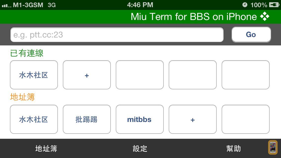 Screenshot - Miu Term