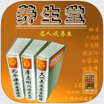 The YangShengTang \ by AppsStudio (Universal)