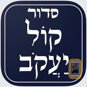 Kol Yaakob by Sephardic Heritage Foundation (Universal)