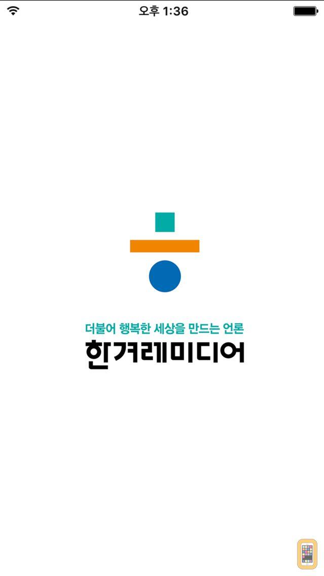 Screenshot - 한겨레