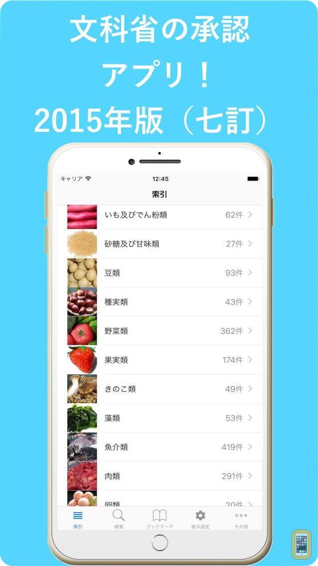 Screenshot - Food Composition in Japan & Recipe manager