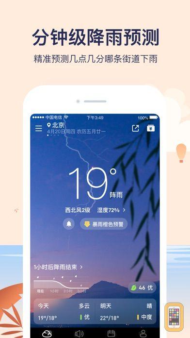Screenshot - 天气预报-PM2.5空气质量和污染指数报告