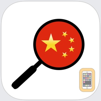 HanYou - Chinese Recognizer by Nomad AI OU (Universal)