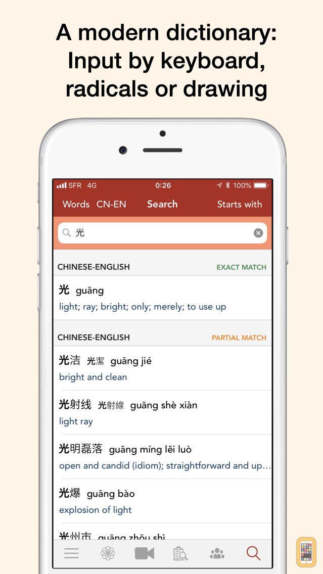 Screenshot - HanYou - Chinese Recognizer